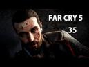 Прохождение Far Cry 5 № 35 Смерть Иоанна