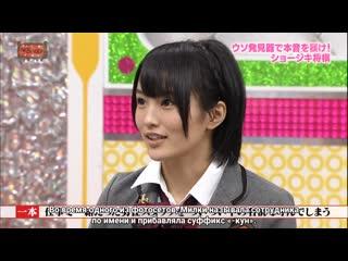 Неотразимая Watanabe Miyuki (AKBINGO! ep223)