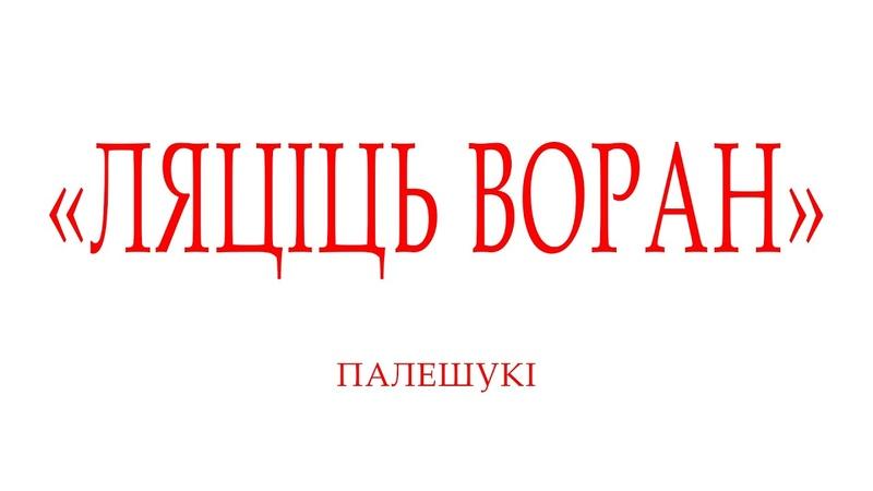 Палешукі (Полешуки) ЛЯЦІЦЬ ВОРАН (ЛЕТИТ ВОРОН) (LIVE)
