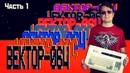 Вектор отечественного гейминга - История компьютера Вектор 06Ц (часть 1)