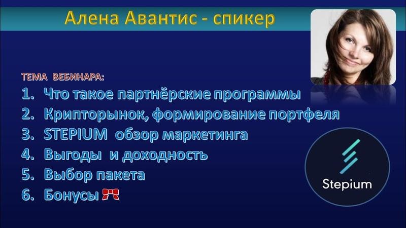 Avantice от 27 03 2019 Формируем крипто портфель с партнёрской программой Stepium