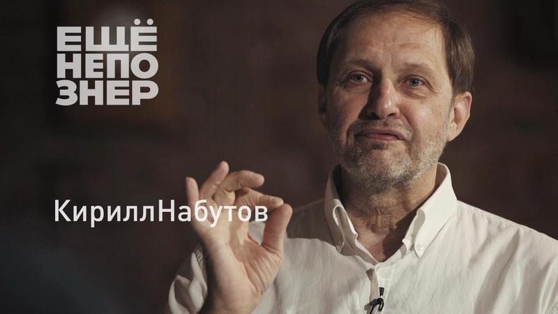 Кирилл Набутов покушение на Невзорова олимпийские тайны Эрнста и крах НТВ ещенепознер