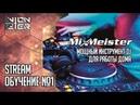 MixMeister - софт для DJ. СТРИМ! Обучение диджеев от Anton Veter, часть №1: пишем breaks микс.