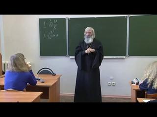 Протоиерей Евгений Соколов. О духовных законах