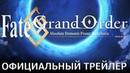 «Fate/Grand Order — Последний рубеж в войне против демонических существ Вавилония» — трейлер с русскими субтитрами