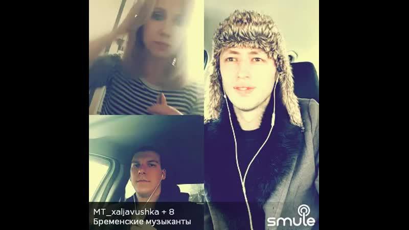 Рок-версия_-_Бременские_музыканты_by_Xaljavushka_on_Smule_1566446647003.mp4