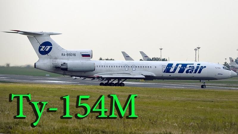 Ту-154М RA-85016 1990 г.р. Порезан 2014.06 Внуково взлет 2012