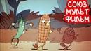 КЛАССНЫЙ МУЛЬТИК! Веселый Огород Союзмультфильм. Советские мультики для детей