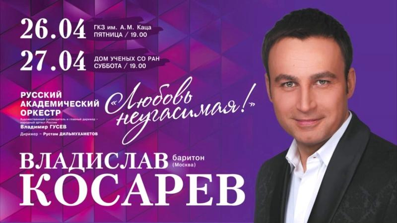 Красавица исп. Владислав Косарев (баритон)