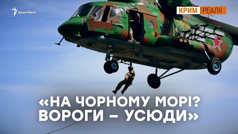 🇺🇦 Росія може висадити спецназ в Україні? | Крим.Реалії <РадіоСвобода>