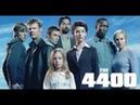 Четыре тысячи четыреста I 4400 - 1 серия (сезон 1) I ФАНТАСТИКА