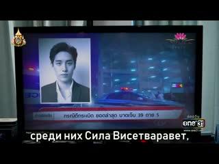 Каменное сердце - 18 серия [рус.саб thai dark love stories]