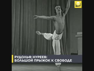 Рудольф Нуреев: большой прыжок к свободе
