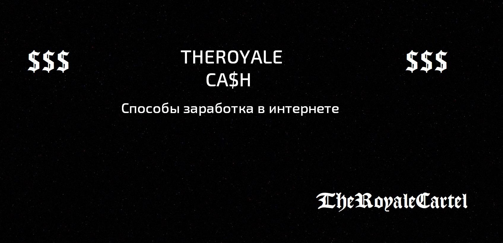Что такое TheRoyaleCash?