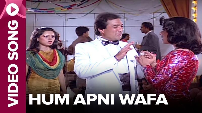 Hum Apni Wafa (Video Song) - Bewafai - Rajesh Khanna, Meenakshi Sheshadri, Padmini Kolhapure
