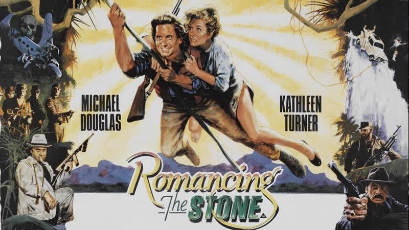 Роман с Камнем (Romancing the Stone)_1984_1080p