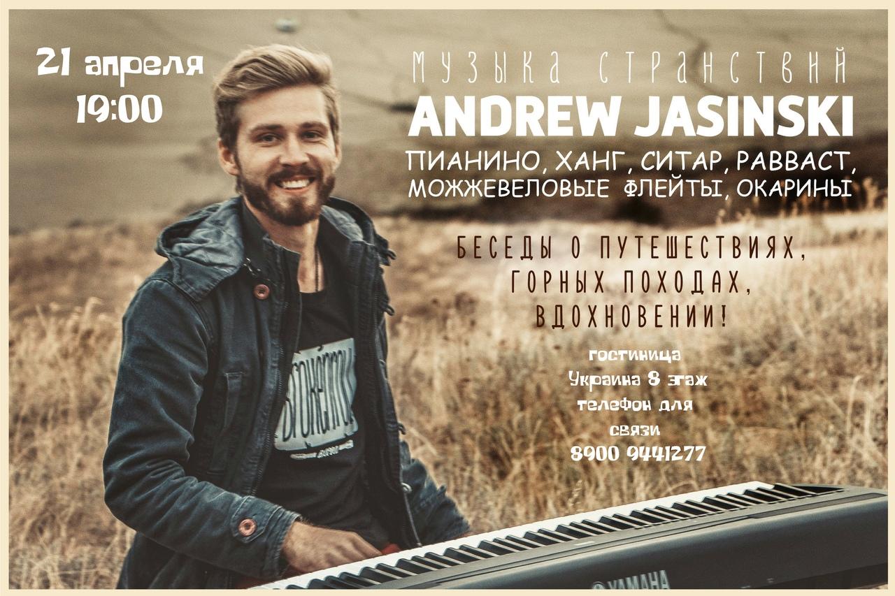 Афиша Воронеж 21.04 / 19:00 Воронеж концерт Andrew Jasinski