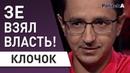 Зеленский получил абсолютную власть : Клочок - выборы, Рада, премьер, Порошенко