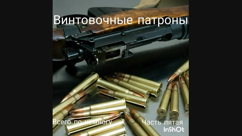 винтовочные патроны часть пятая