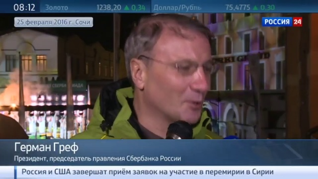 Новости на Россия 24 • В Сочи проходит зимняя Сбербанкиада