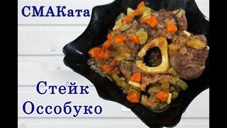 Стейк Оссобуко / Говяжья голяшка / Osso Buco Recipe