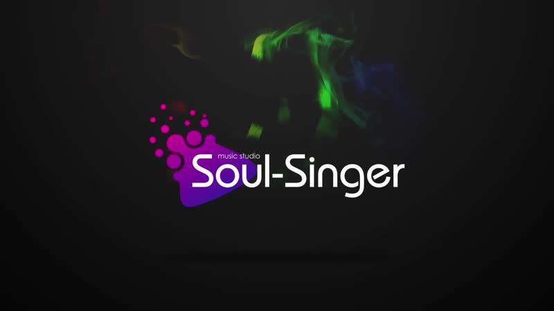ИНТРО SOUL-SINGER