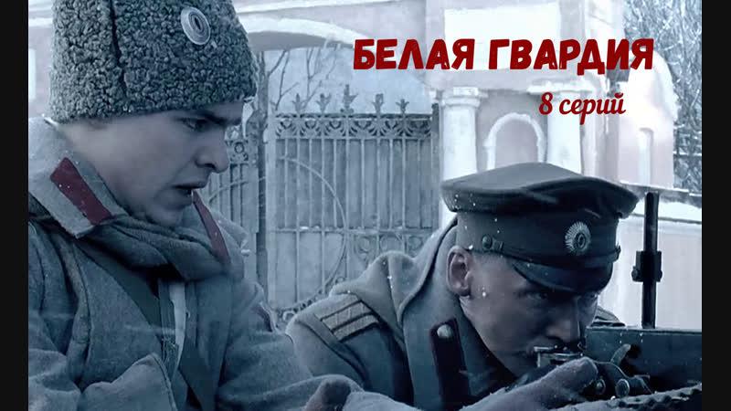 Белая гвардия 3 4 серии из 8