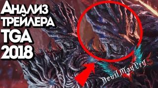 Анализ последнего трейлера Devil May Cry 5 TGA 2018