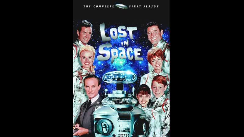 Затерянные в космосе 2 30 Галактический дар 1967