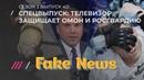 СПЕЦВЫПУСК FAKE NEWS: Соловьев и муж Скабеевой — лучшие друзья омоновцев