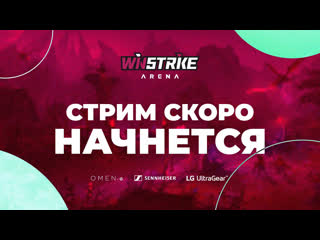 Live from Winstrike Arena- Annieinshock этот стрим смотрят красивые и успешные люди (   )