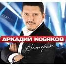 Обложка На шансоне - Кобяков Аркадий