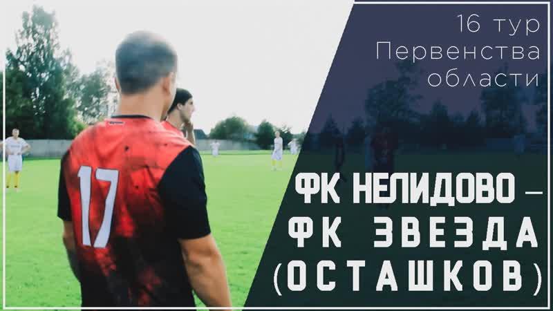 Спецвыпуск. 16 тур Первенства области по футболу. ФК Нелидово - ФК Звезда (Осташков)
