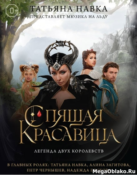 Мюзикл на льду Татьяны Навки «Спящая красавица» / 2020 / РУ / HDTVRip + HDTV (1080i)