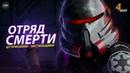 Кто такие Штурмовики Чистильщики в Star Wars Jedi: Fallen Order   ТВ ЗВ отряд смерти