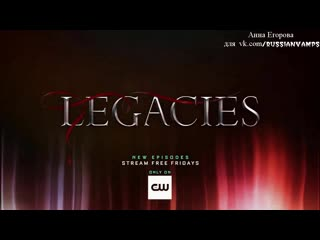 """Legacies promo  """"you remind me of someone i used to know (рус суб)"""