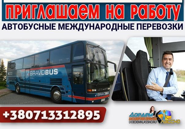 пассажирские перевозки автобусами с