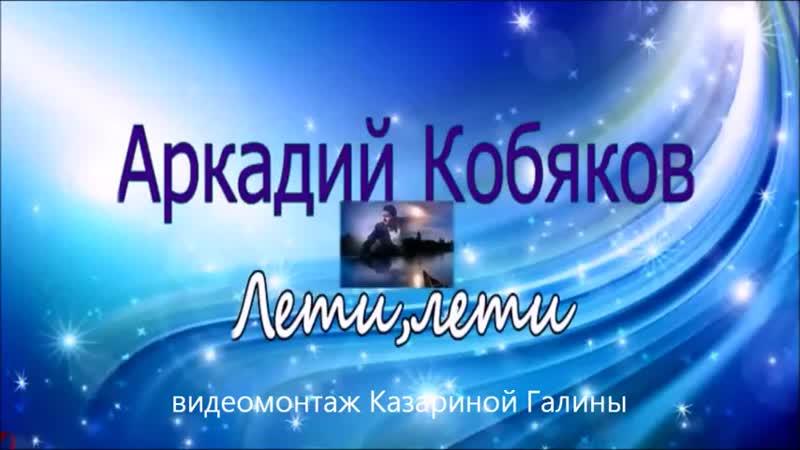 Arkadijj Kobyakov