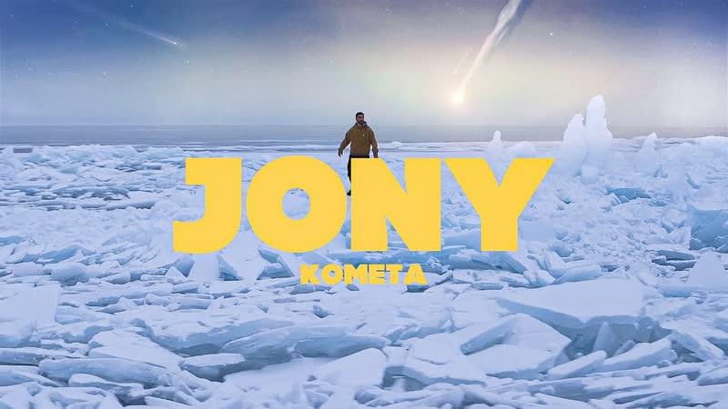 JONY Джони Комета Премьера клипа 2020