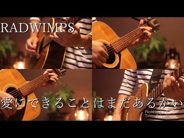 RADWIMPS 「愛にできることはまだあるかい」Acoustic guitar cover  天気の子主題歌