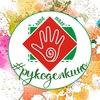 Рукоделкино - Товары для творчества Екатеринбург