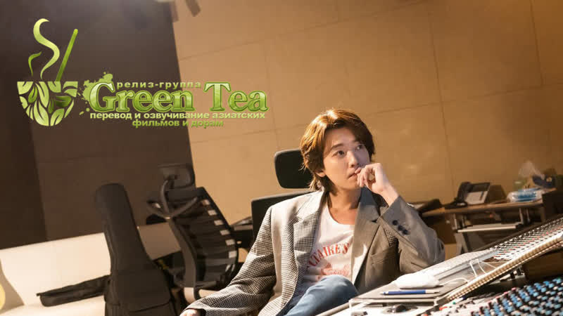 [GREEN TEA] Когда дьявол позовет тебя по имени 05