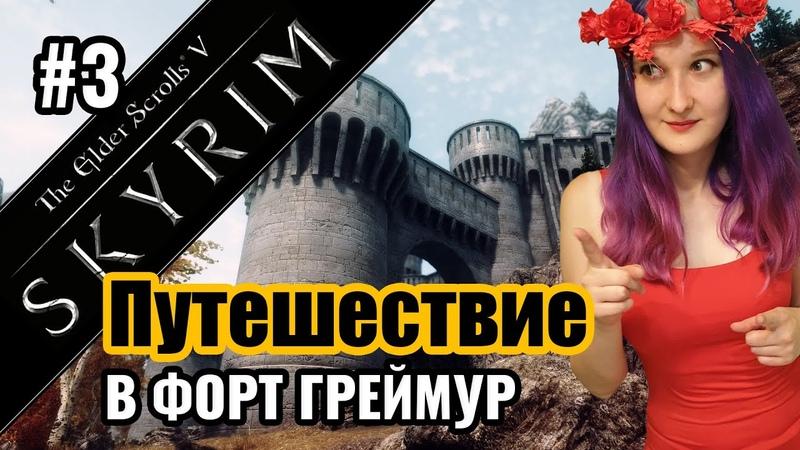Из Вайтрана в Форт Греймур — Прохождение игры The Elder Scrolls V: Skyrim, косплей | Серия 3
