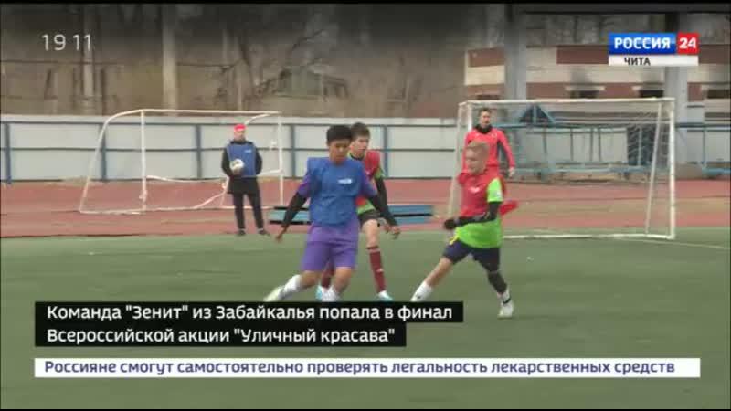 Забайкальский Зенит выиграл турнир Уличный красава в своей возрастной категории