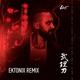 Burito - О тебе (Ektonix Remix)