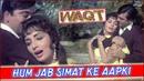 Hum Jab Simat Ke Aapki Full Video Song Waqt Sunil Dutt Sadhana
