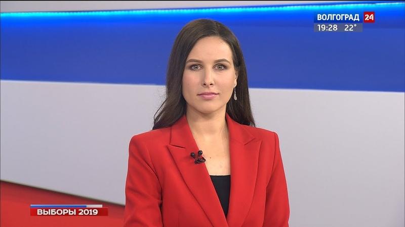 Вести-Волгоград. Выпуск 08.09.19 (19:00)