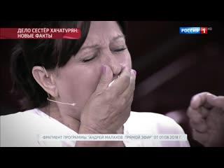 Год спустя: новые шокирующие подробности в деле сестер Хачатурян. Выпуск от