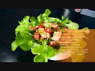 Салат из копчённой грудки с овощами. Кулинары