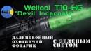 🔦 🔫 Weltool T10-HG Devil Incarnate - Обзор дальнобойного фонарика с зеленым светом для охоты